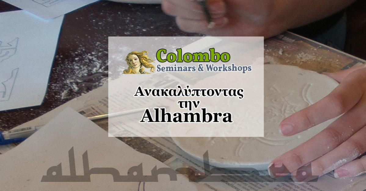 alhabra1