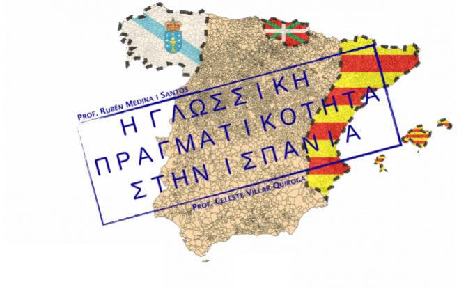 glwssa-ispania