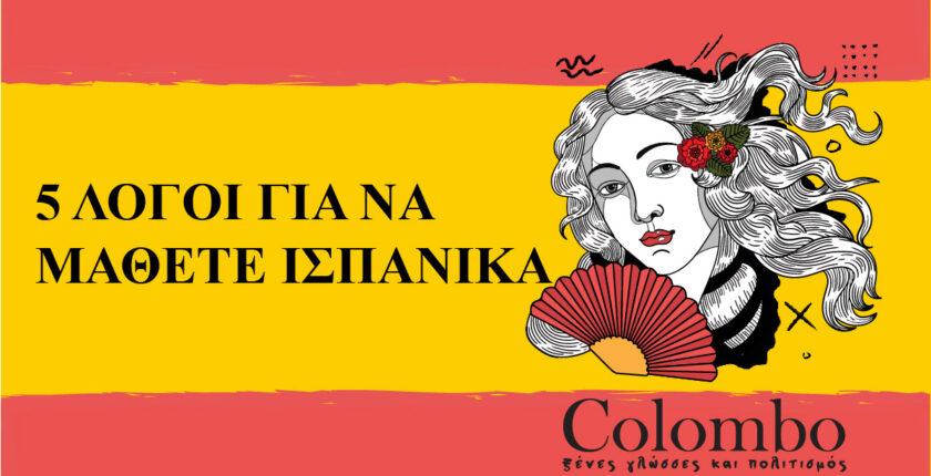 5 Λόγοι για να μάθετε ισπανικά