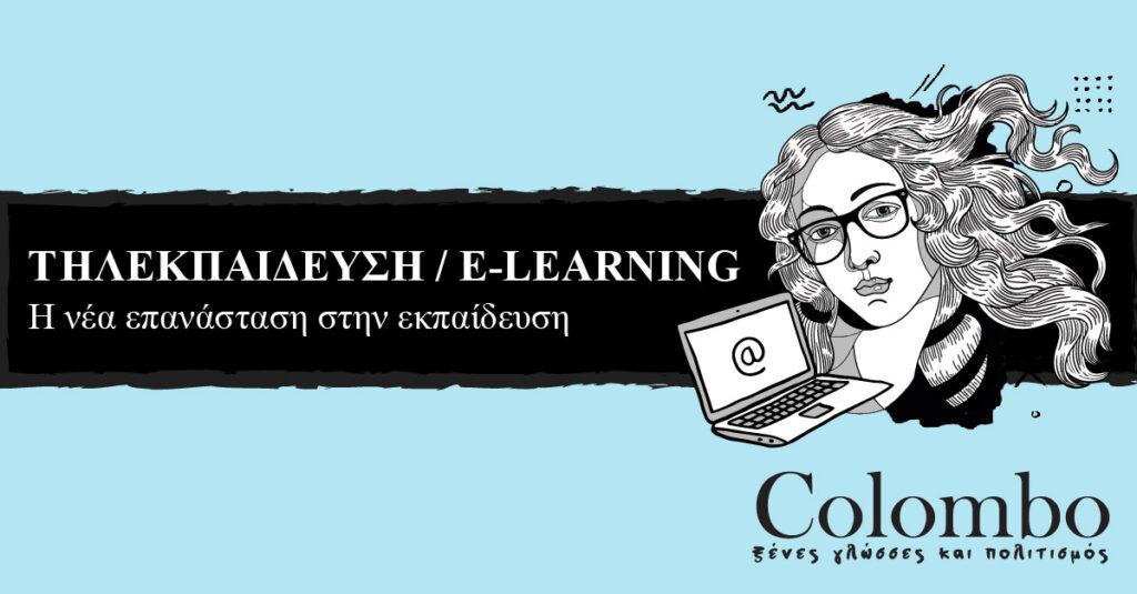 Τηλεκπαίδευση - E-Learning | Η νέα επανάσταση στην εκπαίδευση.